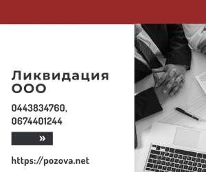 Ликвидация предприятия в Киеве за 1 день. - изображение 1