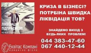 Ликвидация предприятия за 1 день. Экспресс-ликвидация ООО Харьков. - изображение 1