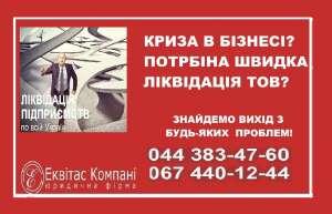 Ликвидировать ООО за 1 день Днепр - изображение 1