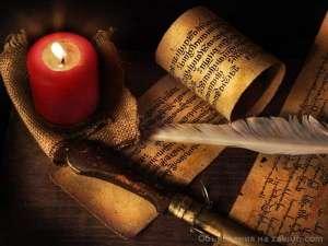 Любовная магия,Гармонизация отношений , приворот .Приворот для брака Снятие негатива , - изображение 1