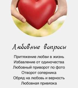 Любовная магия. Обряды. Денежная магия. Харьков - изображение 1