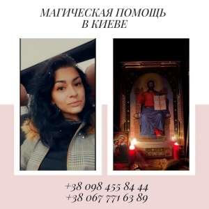 Любовные обряды Киев. Помощь мага Киев. - изображение 1