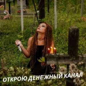 Любовный приворот в Киеве. Магические услуги лично в Киеве. - изображение 1