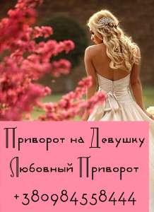 Любовный приворот в Одессе. Снятие негатива Одесса. Возврат любимых - изображение 1