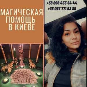 Любовный приворот Киев. Возврат любимых Киев. Магическая защита Киев. - изображение 1
