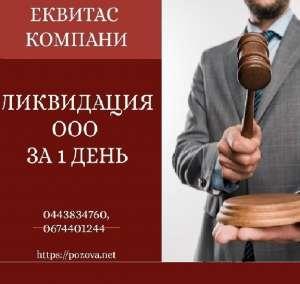 Ліквідація підприємства в Києві за 1 день. - изображение 1