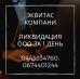 Перейти к объявлению: Ліквідація ТОВ за 1 день в Одесі. Швидко ліківдувати підприємство Одеса.