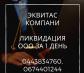 Перейти к объявлению: Ліквідація ТОВ, ФОП в Києві