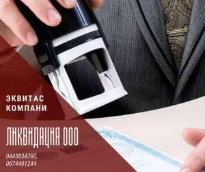 Ліквідація ТОВ швидко в Києві. - изображение 1