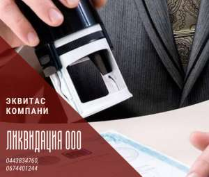 Ліквідація ТОВ швидко за 1 день Одеса. - изображение 1