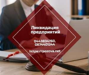 Ліквідація фірми в Києві за 24 години. - изображение 1