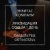 Ліквідуємо будь-яке підприємство за 24 години в Харкові.. Юридические услуги - Услуги