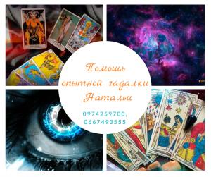 Магическая помощь в бизнесе. Консультация гадалки в Киеве. - изображение 1