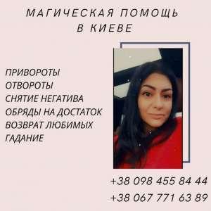 Магическая помощь в Киеве. Гадание на Таро. - изображение 1
