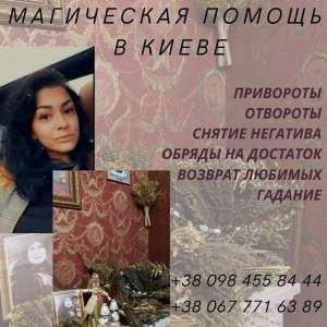Магическая помощь в Киеве. Любовные обряды Киев. - изображение 1