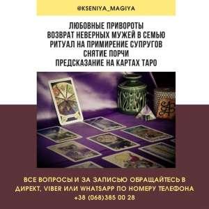 Магическая помощь в Киеве. Привороты. Отвороты. - изображение 1