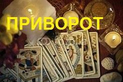 Магическая помощь. Гадание на картах Таро. Киев. - изображение 1
