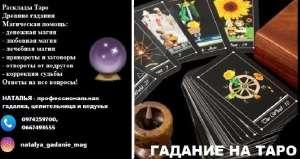 Магическая помощь онлайн. Гадалка онлайн Украина. - изображение 1