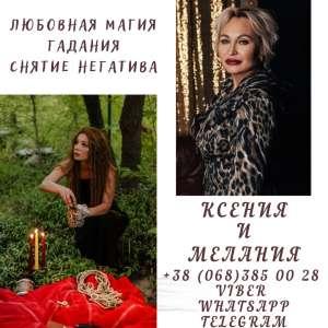 Магическая помощь. Помощь мага Одесса. - изображение 1