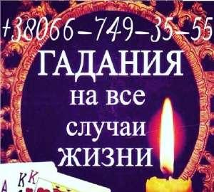 Магические ритуалы. Расклады на Таро онлайн. Гадания. - изображение 1