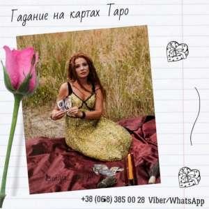 Магические услуги в Киеве. Гадание на будущее Киев. - изображение 1