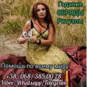 Магические услуги в Киеве. Любовный приворот в Киеве. - изображение 1