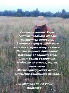 Магические услуги в Киеве. - изображение 1