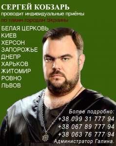 Маг. Целитель. Сергей Кобзарь - изображение 1