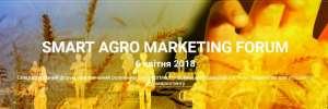 Маркетинг для аграіїв, форум Smart Agro Marketing Forum, 6 квітня 2018 - изображение 1