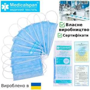 Маска медицинская трехслойная Повседневная Medicalspan - изображение 1