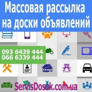 Массовая рассылка на доски объявлений - изображение 1