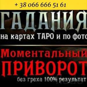 Мастер Магии. Ясновидящая. Ведьма. Медиум Харьков. - изображение 1