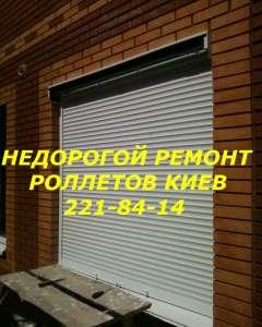 Мастер по ремонту ролет Киев - изображение 1