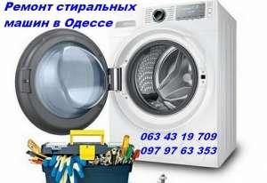 Мастер по ремонту стиральных машин в Одессе. - изображение 1