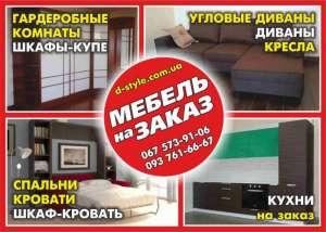 Мебель на заказ: кухни, шкафы-купе, спальни и др. - изображение 1