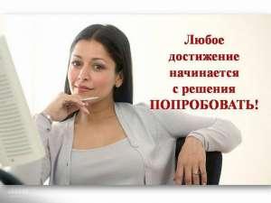 Менеджер по персоналу и рекламе - изображение 1