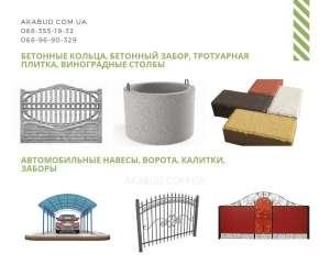 Металлические Ворота, Заборы, Еврозаборы, Сливные Ямы, Септики. ЖБИ, Решетки, Двери - изображение 1
