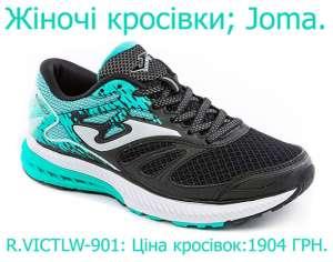 Модні, жіночі, кросівки в Україні. - изображение 1