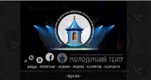 Молодіжний театр запрошує глядачів на вистави. - изображение 1