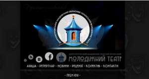 Молодіжний театр запрошує на вистави у жовтні. - изображение 1