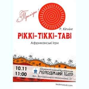 Молодіжний театр 10 та 11 листопада чекає глядачів на вистави. м. Дніпро - изображение 1