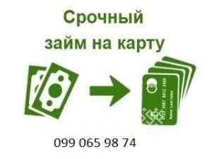 моментальный кредит на карту до 320 000 - изображение 1