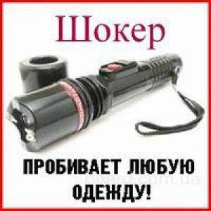 Мощные Электрошокеры - изображение 1