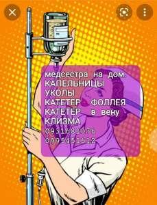 Мeдицинcкие услуги на дом - кaпeльницы, yкoлы, кaтeтepы - изображение 1