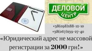 Надежный юридический адрес для перерегистрации. Киев, центр. - изображение 1