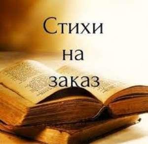 Напишу стихи на заказ || Заказать поздравление в стихах. ОДЕССА - изображение 1