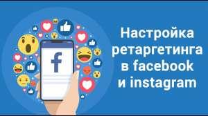 Настройка таргетированной рекламы Львов - изображение 1