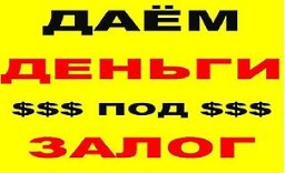 Не дают кредит? Перекредитация микрозаймов! Одолжу деньги в долг под залог по всей Украине! - изображение 1