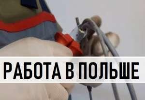 Новая Вакансия: ЭЛЕКТРИК. Легальная Работа в Польше для УКРАИНЦЕВ. - изображение 1