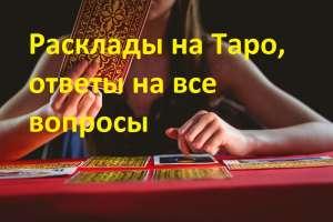 Новогодние гадания Харьков. Предсказания на 2019г. Харьков. - изображение 1